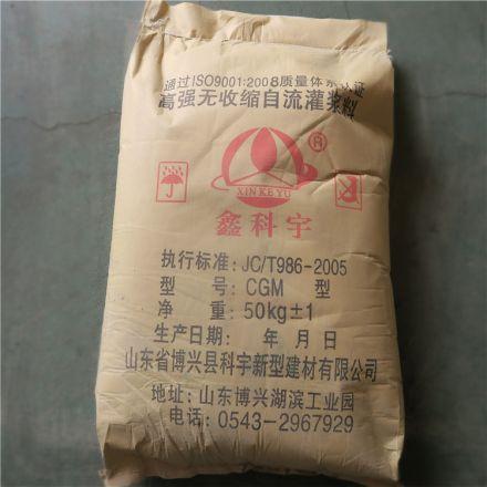 厂家直销CGM耐热型灌浆料耐高温高强无收缩压浆料