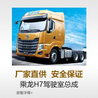 乘龙H7驾驶室总成-汽修配件商城-京博云商
