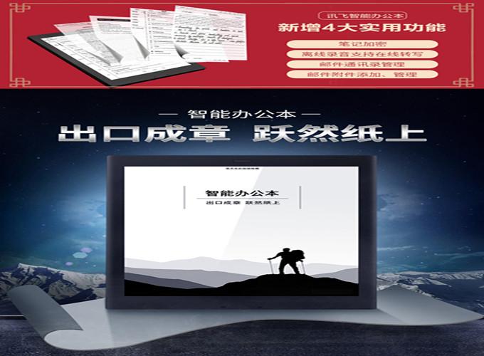 科大讯飞XF-CY-J10E-广告