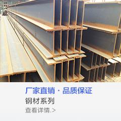 槽钢-钢材有色金属商城-京博云商